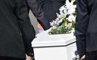 Как получить пособие на погребение?