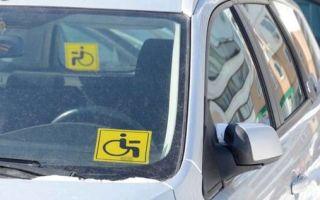 Как получить знак инвалид?