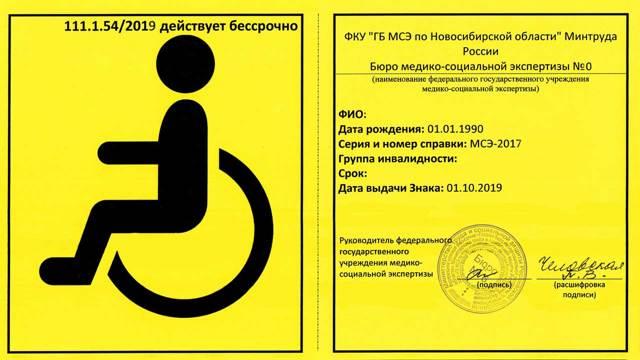 Знак инвалид: правила установки, пиктограмма, глухой водитель, место на авто, таблички, перевозка, как наклеить, штраф
