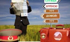 Отпуск авансом по ТК РФ: правила и особенности его предоставления