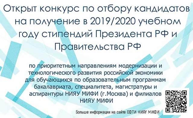 Президентская стипендия в 2020 и в 2021 году: сумма, как ее получить, кому она положена