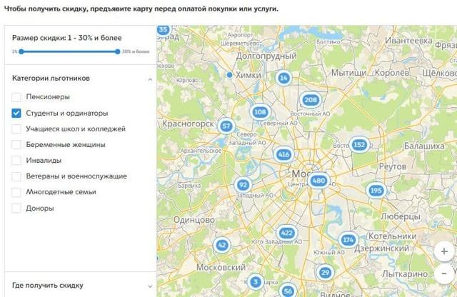 Что дает социальная карта студента в Москве: кому она положена и методы ее оформления
