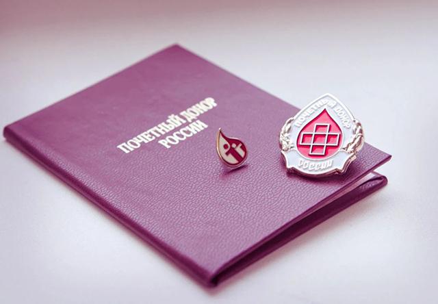 Почетный донор России: льготы и выплаты в 2021 году